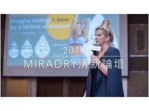 2019 miraDry清新論壇